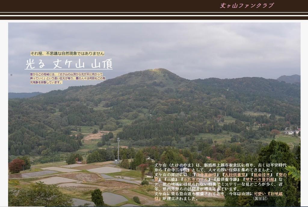 takenoyama