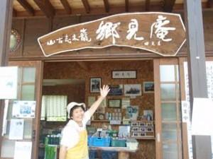松井さんの奥様。いつも満面の笑顔であたたかく迎えてくれます。