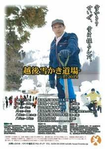 echigoyukikaki01