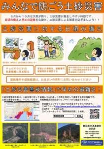 shizuoka-p01