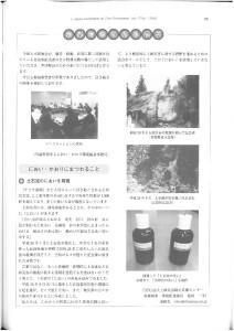 におい記事_ページ_1