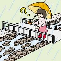 雨は降り続いているのに<br>川の水が減る①