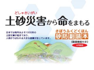 砂防副読本