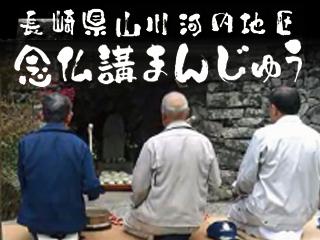 長崎県山川河内地区 念仏講まんじゅう
