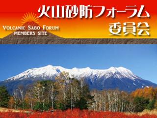 火山砂防フォーラム