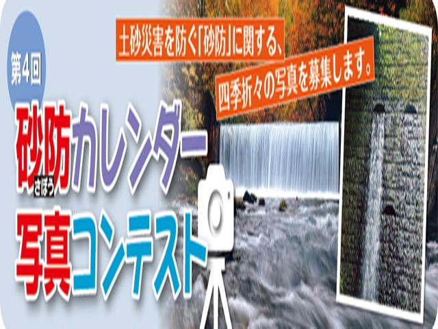 第4回 砂防カレンダー写真コンテスト募集